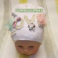 Детская р 48 1-2 года весенняя осенняя трикотажная шапочка для девочки без подкладки тянется 3207 Бежевый
