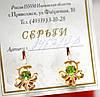 Серьги позолота завод Красная Пресня  гарантия 2 года гальванике