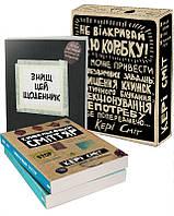 Подарочный набор Уничтожь эту коробку! 3 книги Подарунковий набір Знищ цю коробку