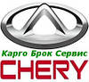 Эмблема A11-3921113 Chery (Лицензия)