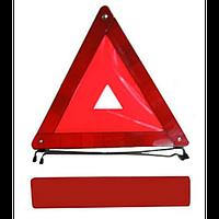 Знак аварийный ЗА 002 (VITOL CN 54001/109RT109) усиленный /пластиковая упаковка
