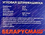 Болгарка Беларусмаш БШМ-2100, фото 2