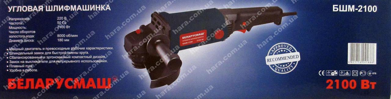 Болгарка Беларусмаш БШМ-2100