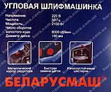 Болгарка Беларусмаш БШМ-2100, фото 3