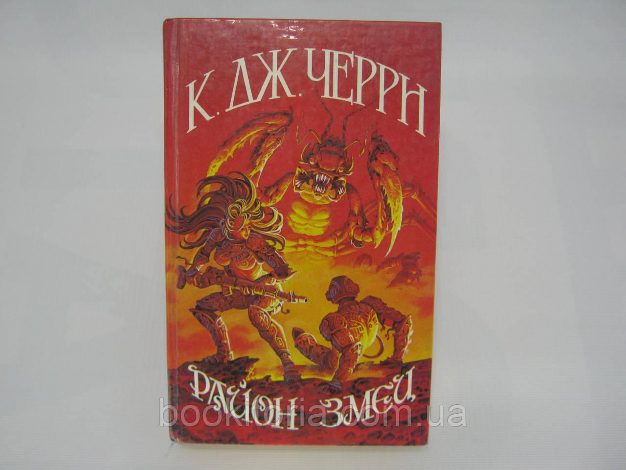 Черри К. Дж. Район Змеи (б/у).