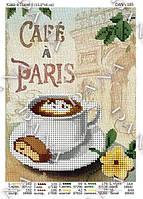 Схема для вишивки бісером Кави в Парижі