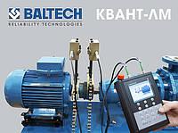 КВАНТ - ЛМ - система для центровки валов лазерная