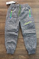 Утепленные спортивные брюки с начесом 4- 12 лет
