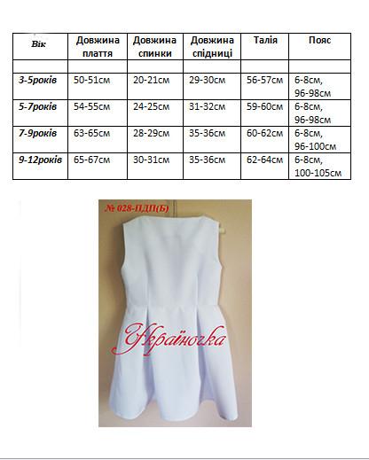 Великий вибір заготовок для одягу 356bbd5a672b9