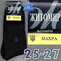 Зимние мужские носки с махрой внутри  Житомир Украина 25-27р  НМЗ-98