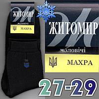 Зимние мужские носки с махрой внутри  Житомир Украина 27-29р  НМЗ-99