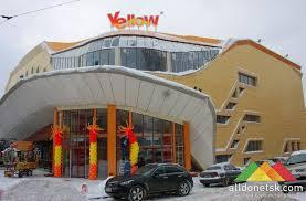 """Торговый центр """"Yellow"""" в г. Донецке"""