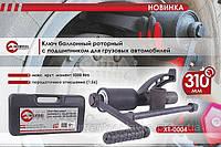 Ключ баллонный роторный (мясорубка) для грузовых автомобилей  5000Nm  (XT-0004)