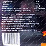 Сетевой шуруповерт Уралсталь (1050 Вт), фото 2
