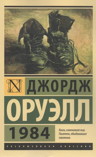 1984. Джордж Оруэлл