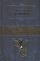 Полное собрание прозы в одном томе Пушкин А.С.