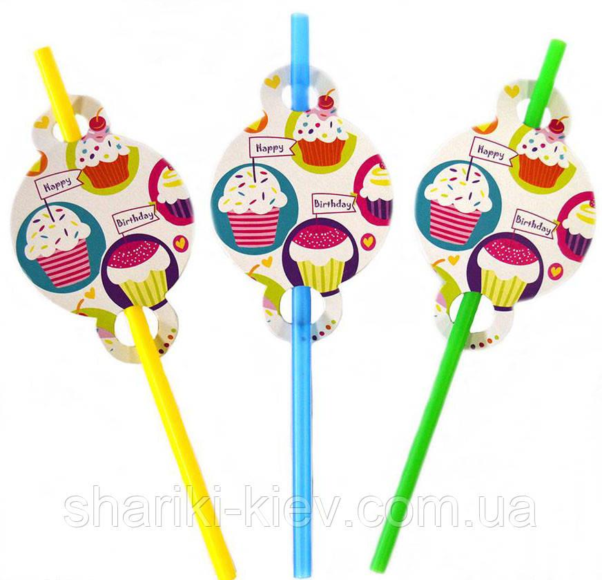 Трубочки Кексики 8 шт. простые на День рождения