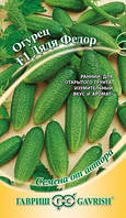 Семена Огурец пчелоопыляемый Дядя Федор F1,  10 семян Гавриш