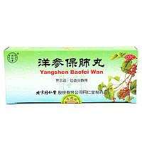 Пилюли Yangshen Baofei Wan 10х6г Отхаркивающее, противовоспалительное