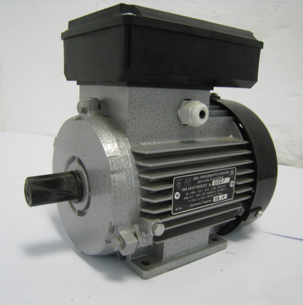 Электродвигатель однофазный 1.1кВт 3000об/мин АИ1Е 80 А2