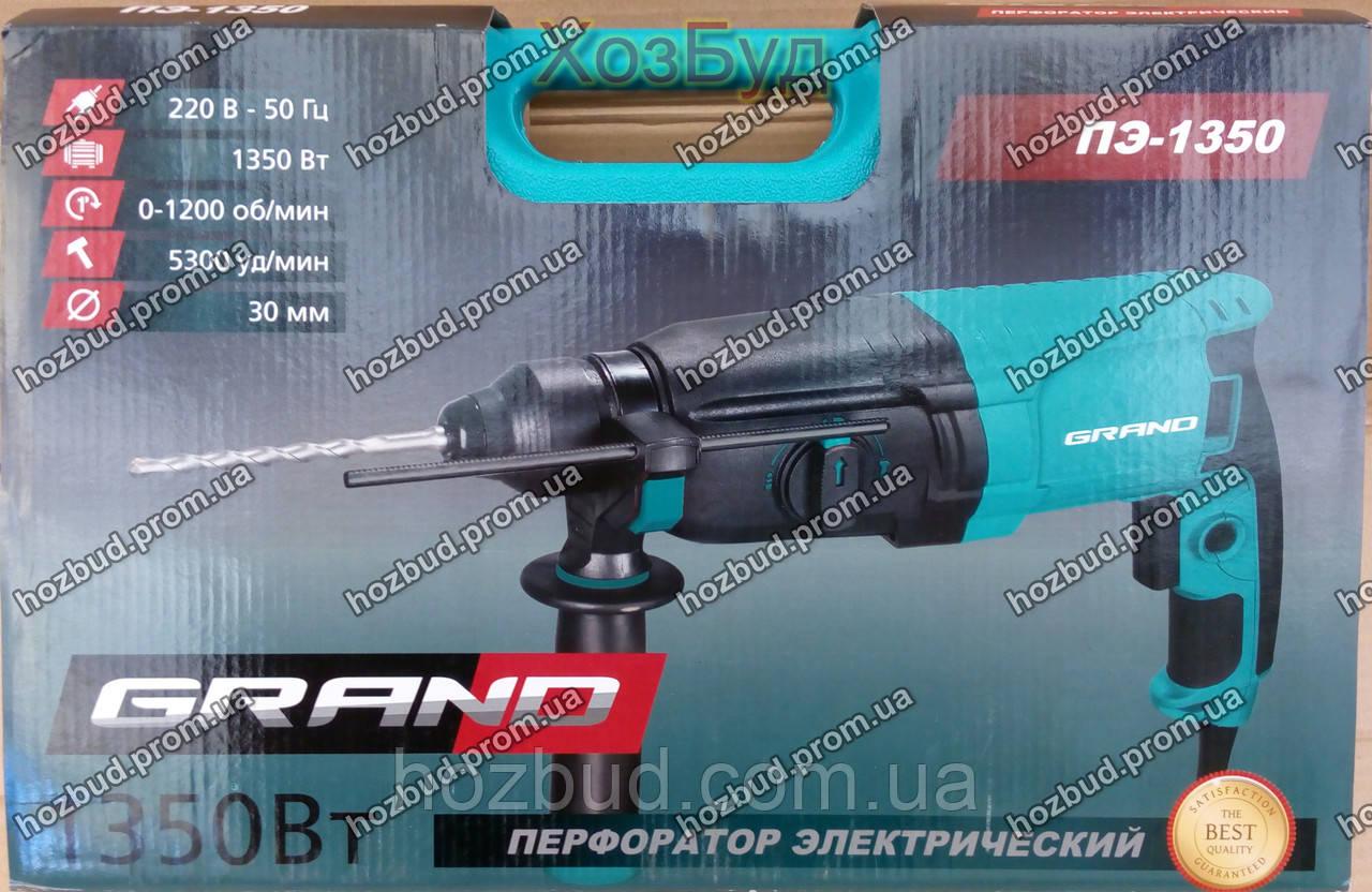 Перфоратор GRAND ПЭ-1350