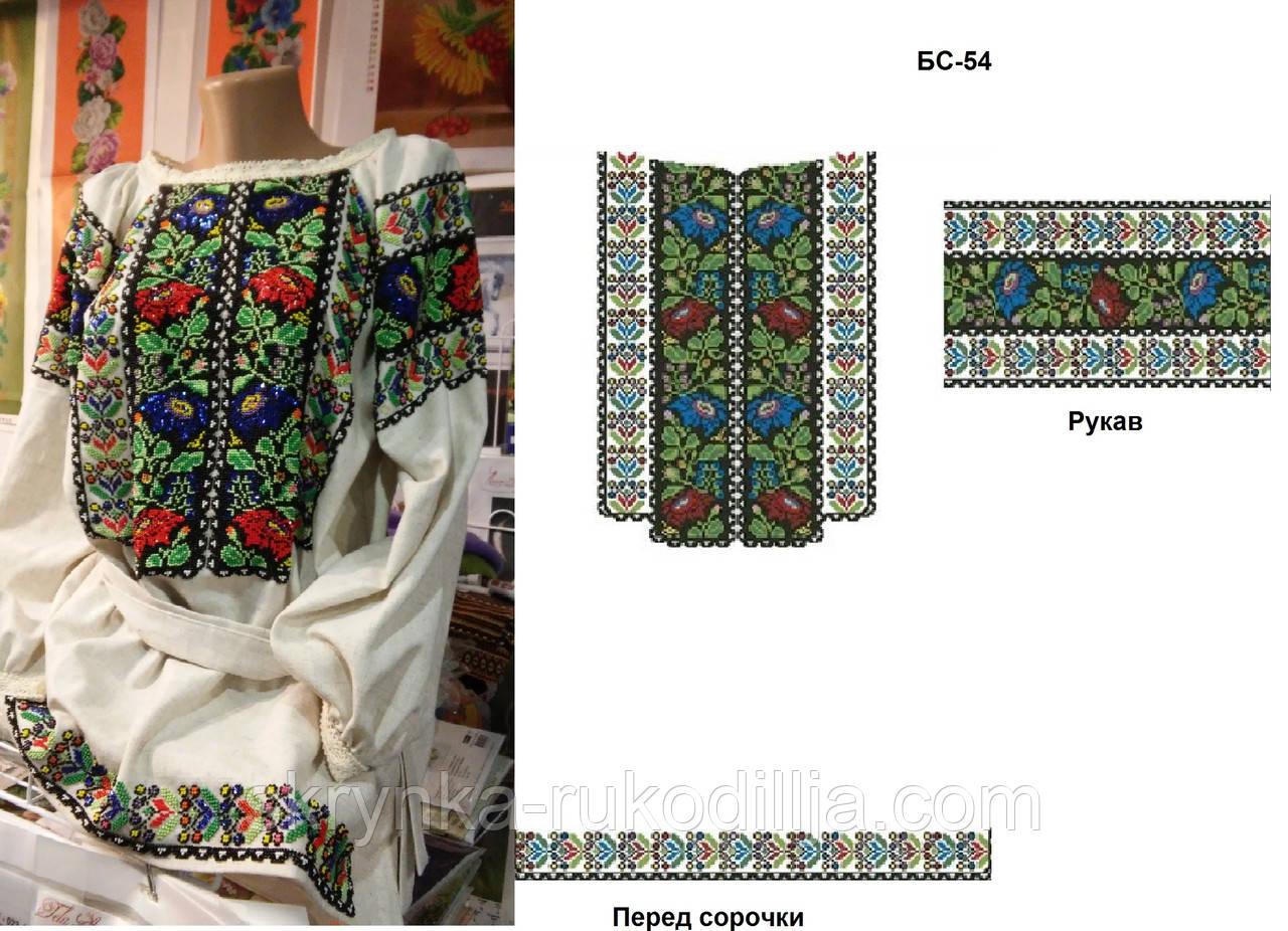 Заготовка для вишивки бісером нитками жіночої сорочки  продажа 48a36b291cba7