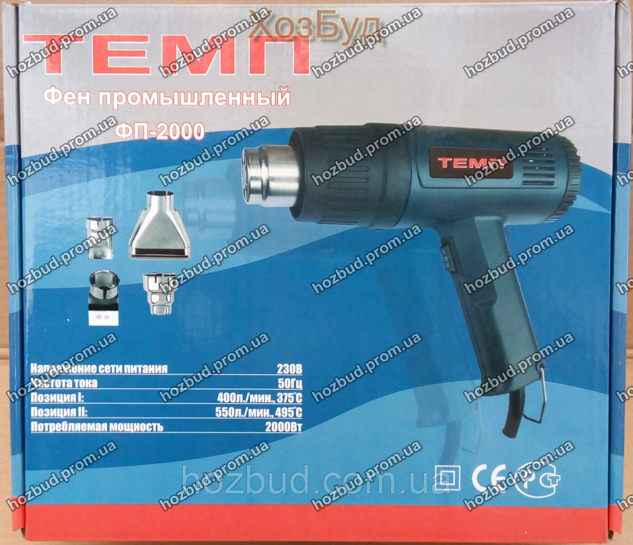 Фен Темп ФП-2000