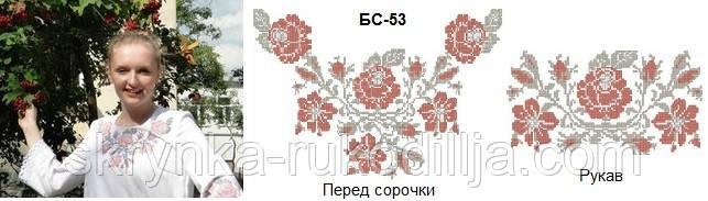 Заготовка для вишивки бісером нитками жіночої сорочки на натуральній тканині 1b285296571d9