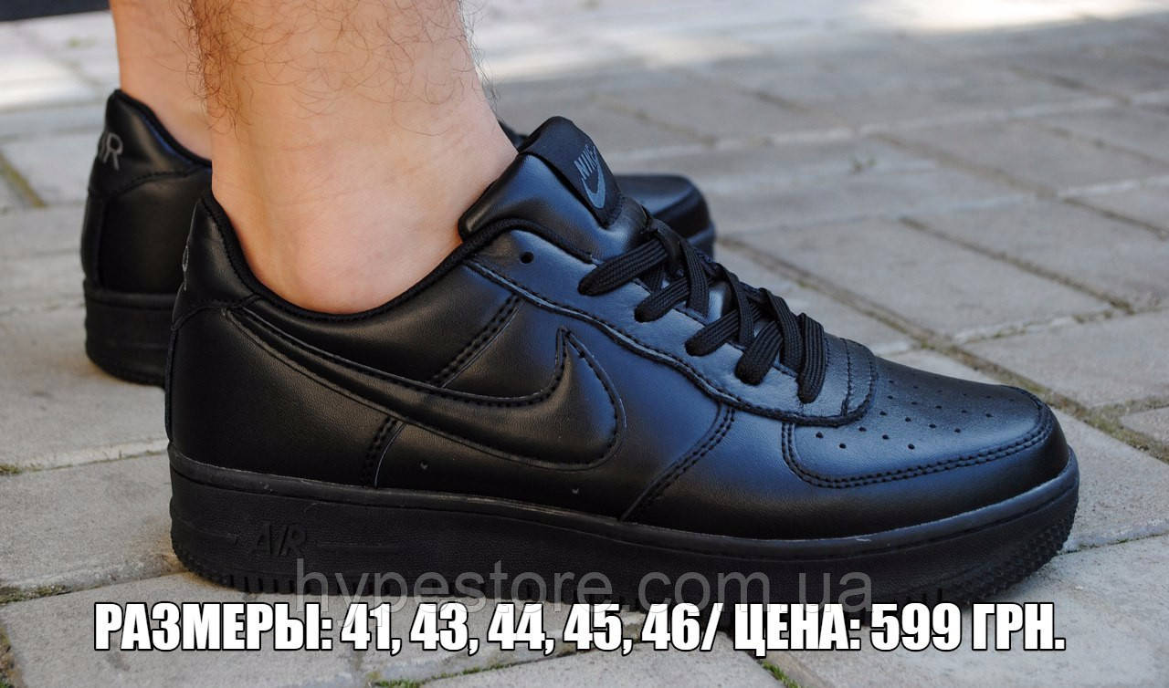 Кроссовки Nike Air Force (Найк форсы), Реплика