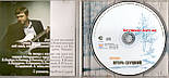 Музичний сд диск ИГОРЬ СЛУЦКИЙ Кукушки (2006) (audio cd), фото 2