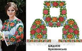 """Заготовка для вишивки бісером/нитками жіночої сорочки """"Буковинська"""""""