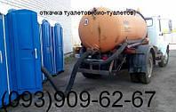 Откачка туалетов Киев (066)4327255.Выкачка уличного туалета.