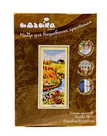 Набор для вышивания крестиком Осенний пейзаж 23х43 см