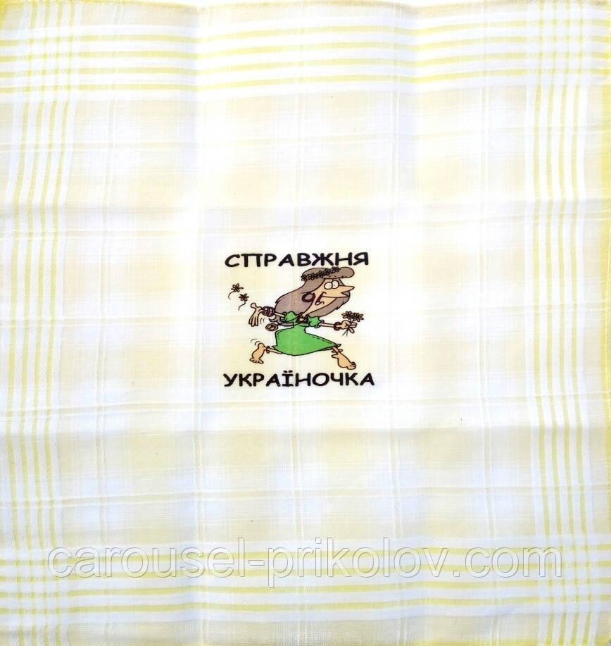Справжня україночка