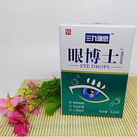 Глазные капли 999 от катаракты и глаукомы 12мл Новая упаковка