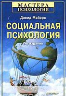 Социальная психология 7-е издание, 978-5-4237-0138-3, 987-5-496-00115-1, 9785496001151