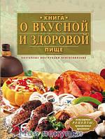 Книга о вкусной и здоровой пище. Поэтапные инструкции приготовления, 978-5-699-22628-3, 978569922628