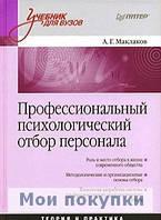 Профессиональный психологический отбор персонала. Теория и практика: Учебник для вузов, 978-5-91180-