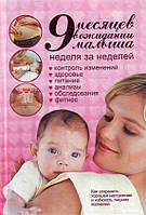 9 месяцев в ожидании малыша. Неделя за неделей, 978-5-17-064061-4