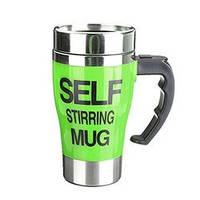Чашка-мешалка Self stirring mug зеленая 500 мл, чашка кофейная, кружка мешалка, чашка мешалка с вентилятором