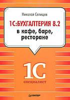 Селищев. 1С:Бухгалтерия 8.2 в кафе, баре, ресторане, 978-5-459-01195-1