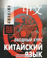 Китайский язык. Вводный курс, 978-5-9925-0774-4, 9785992507744