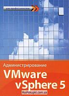Администрирование VMware vSphere 5. Для профессионалов, 978-5-459-01566-9, 9785459015669