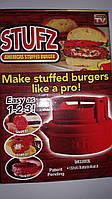 Пресс для приготовления бургеров и котлет с начинкой STUFZ