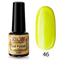 Гель-лак Rico Professional №046 (лимонный с микроблеском) 9 мл