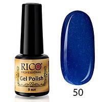 Гель-лак Rico Professional №050 (синий с микроблеском) 9 мл