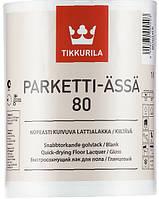 Лак Parketti Assa Tikkurila для паркета глянцевый  водный Паркетти Ясся, 5л. Доставка Новой Поштой бесплатно.