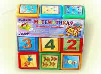 "Детские кубики 9 ""Математика"" малые 028-2  Bamsic"