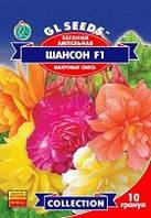 Семена Бегония ампельная Шансон F1 Смесь махровая Н35-45 см.