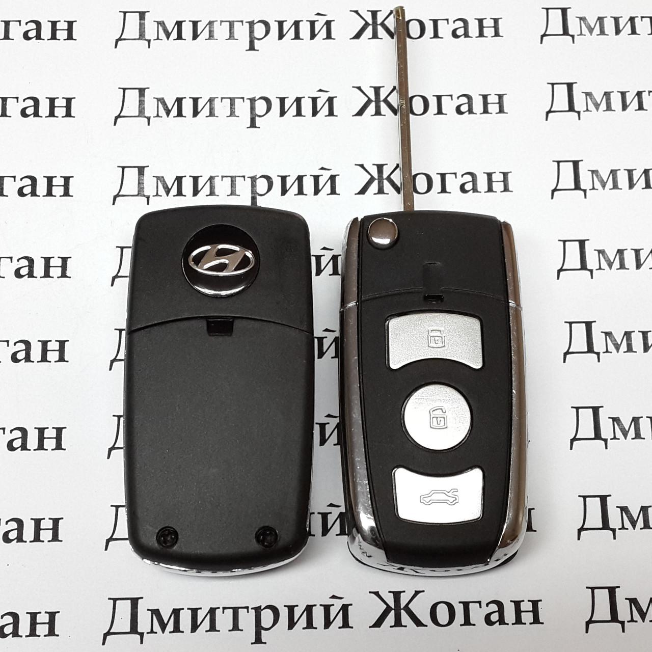 Корпус выкидного автоключа Hyudai (Хундай) 3 кнопки